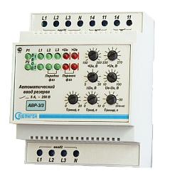 Автоматический ввод резерва АВР–3/3 для контроля напряжения по двум независимым трехфазным вводам и переключения трехфазной нагрузки при возникновении аварии с основного ввода на резервный с помощью внешнего исполнительного устройства