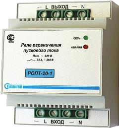 Реле ограничения пускового тока РОПТ-20-1 с микропроцессорным управлением предназначено для ограничения пускового тока