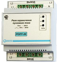 Реле ограничения пускового тока РОПТ-20-3 с микропроцессорным управлением предназначено для ограничения пускового тока при подключении индуктивной или емкостной нагрузки к трехфазной сети