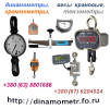 Тензометры, граммометры, динамометры, весы крановые и др.:+380(99)7718437 - WhatsApp, +380(67)6204524 - Viber