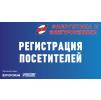 БЕСПЛАТНЫЙ пригласительный билет на выставку Энергетика и электротехника в Санкт-Петербурге