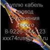 Кабель провод с хранения по всей России