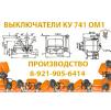 Выключатель КУ 741 ОМ1 ПРОИЗВОДСТВО В САНКТ-ПЕТЕРБУРГЕ