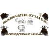 Выключатель КУ 744 ОМ1 ПРОИЗВОДСТВО В САНКТ-ПЕТЕРБУРГЕ