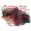 Переключатель поворотный кухонных плит ППКП (ТПКП 25А)