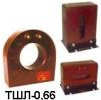 Трансформатор тока ТШЛ-0, 66