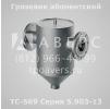 Грязевик ТС-569.00.000-08 Ду 40 Ру 1, 6 МПа