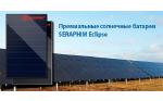 Солнечные батареи Seraphim Eclipse