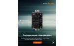 Однофазные твердотельные реле SRHL1 компании Autonics