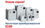 Новые частотные преобразователи LS Industrial Systems (LG, Южная Корея)