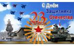 "Компания ""МИТЭК"" поздравляет с Днём Защитника Отечества!"