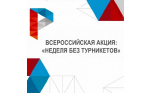 На НПО «Каскад» проходит «Неделя без турникетов»