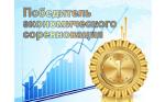 НПО «Каскад» - победитель экономического соревнования