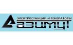 Выгодное предложение 2019 года, на дизель-генераторные установки AZIMUT, скидка до 10%!
