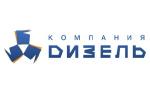 Выгодное предложение 2019 года, на дизель-генераторные установки от производителя ООО «Компания Дизель», скидка до 10%!