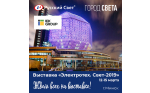 «Город света» и IEK GROUP зажигают огни в Минске!