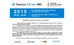 Лифтовая выставка в Москве на ВДНХ в 2019 г.