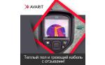 Добавляйте и ищите отзывы о системах обогрева в интернет-магазине «Аварит»
