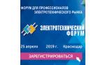 «Контактор» на электротехническом форуме ЭТМ в Краснодаре