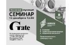 Совместный семинар Gate и БИК-Информ 12.12.08, вход бесплатный