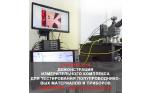 Демонстрация работы измерительной системы для тестирования полупроводниковых материалов и приборов