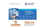 """Приглашаем Вас посетить стенд ЗАО """"СПКБ Техно"""" на выставке Securika SPB 2018"""
