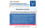 """ЗАО """"СПКБ Техно"""" приглашает на Cabex 2019"""