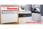 Снижение цен на электрические конвекторы Thermor