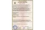 Сертификат ТРТС на клеммные коробки, шкафы защиты и управления