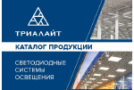 Новый каталог светильников от компании Триалайт