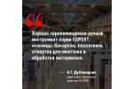 Крупный поставщик городского заказа Москвы оценил качество продукции EKF