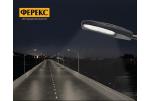 Светильник «Ферекс» для безопасного дорожного движения