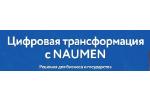 «Инновации. Технологии. Производство»: на технологическом форуме NAUMEN рассказал об эффективных инструментах организации сервисной модели управления на предприятии