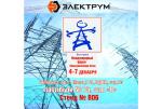 ЭЛЕКТРУМ на выставке ЭЛЕКТРИЧЕСКИЕ СЕТИ РОССИИ 2018!