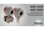 Датчики давления AMZ 5050 и AMZ 5450