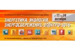 ������� ��� ����� � �������� Energy Expo 2016