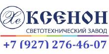 КСЕНОН - производство и поставка светильников, ламп по России и на ЭКСПОРТ !