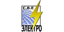 С.В.Е. ЭЛЕКТРО