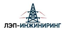 ЛЭП-ИНЖИНИРИНГ