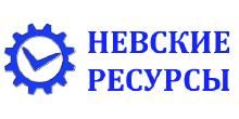 Невские Ресурсы