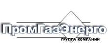 ПромГазЭнерго