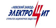 """ОАО""""Невский Завод""""Электрощит"""""""
