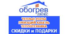 ООО Обогрев Люкс