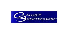 Сандер Электроникс ООО