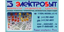 ТК Электробыт