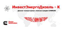 ИнвестЭнергоДизель-К