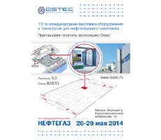 Компания «Остек» представит новинки продукции на выставке «Нефтегаз 2014»