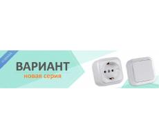 Новая серия электроустановочных изделий