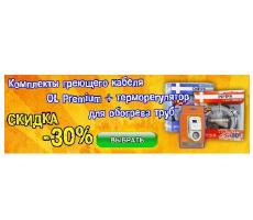 Комплекты греющего кабеля OL Premium + Терморегулятор - скидки 30%