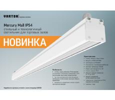Светильник от Varton - Mercury Mall IP54